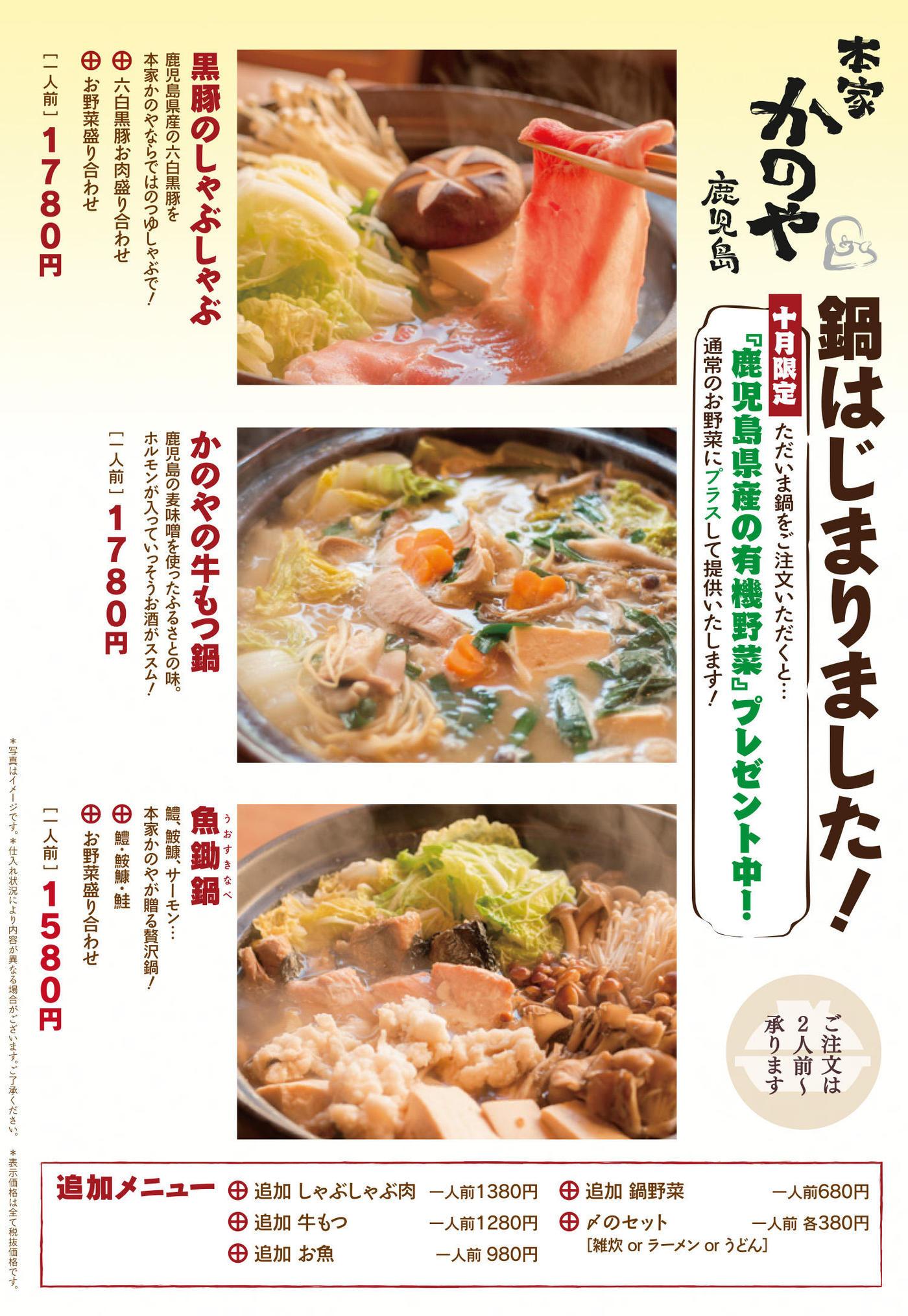 kanoya_1710_nabemenu.jpg