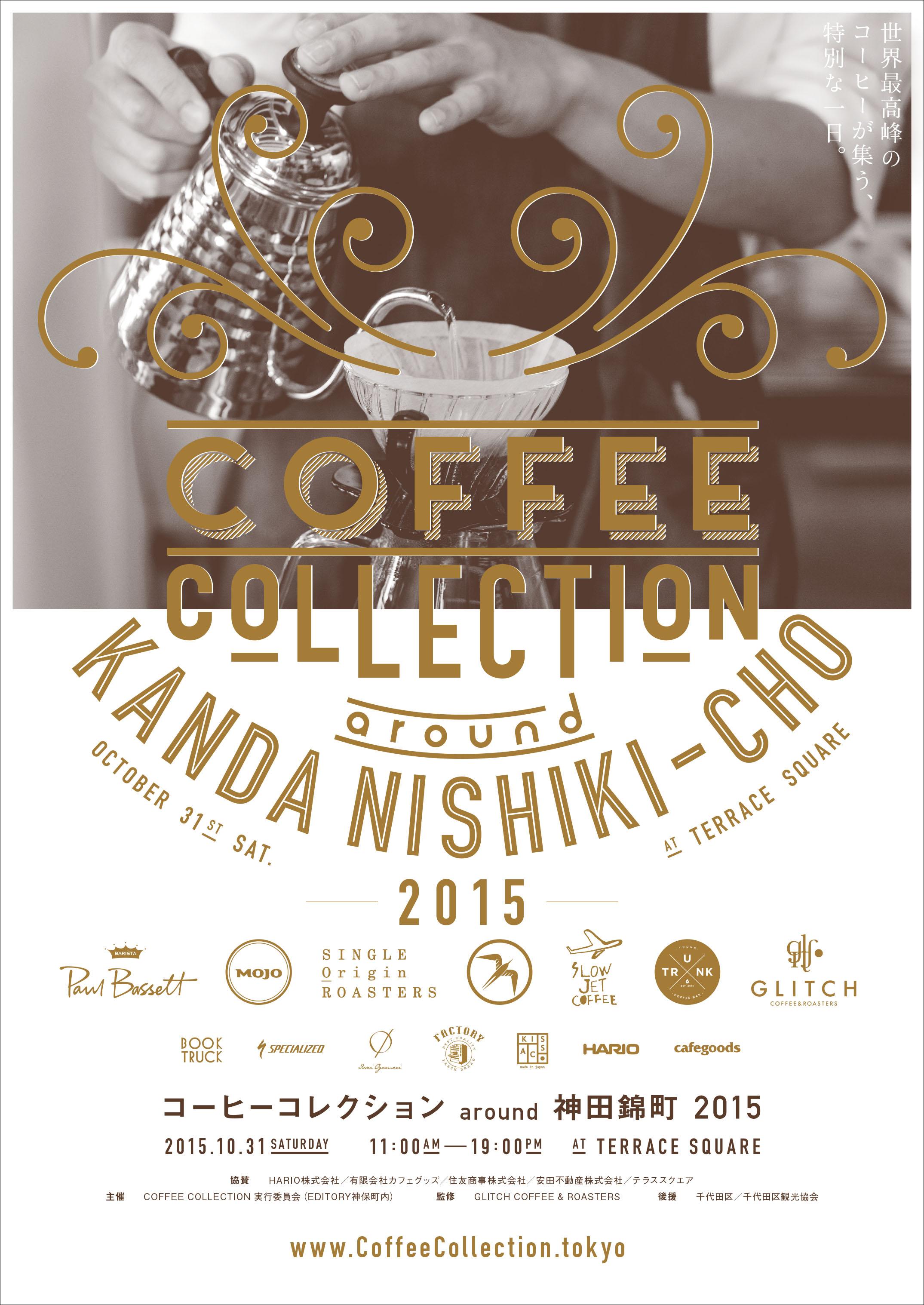【完成版】150925_coffeecollection-1.jpg