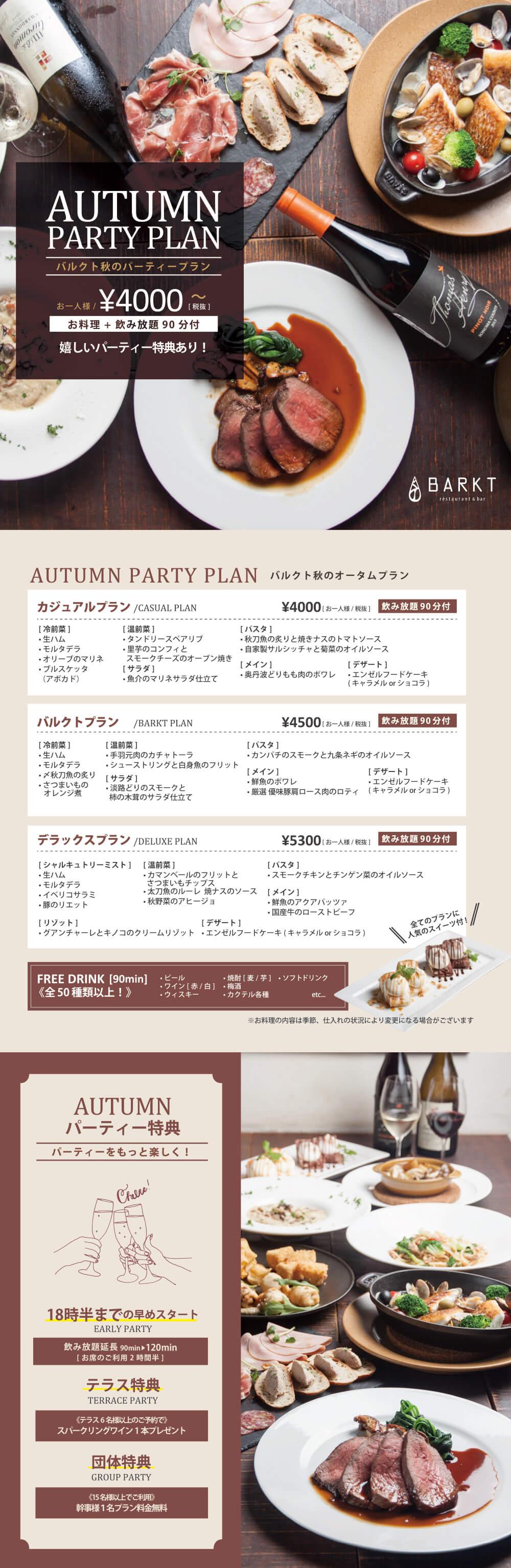 BARKT_autumn.jpg