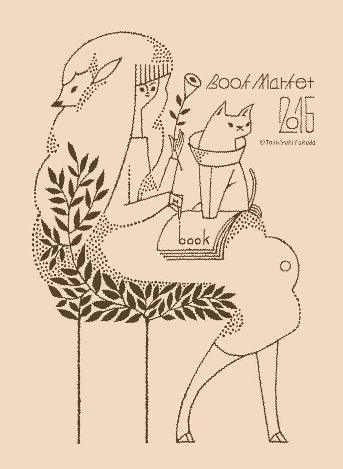BOOK MARKET2015イラスト.jpg