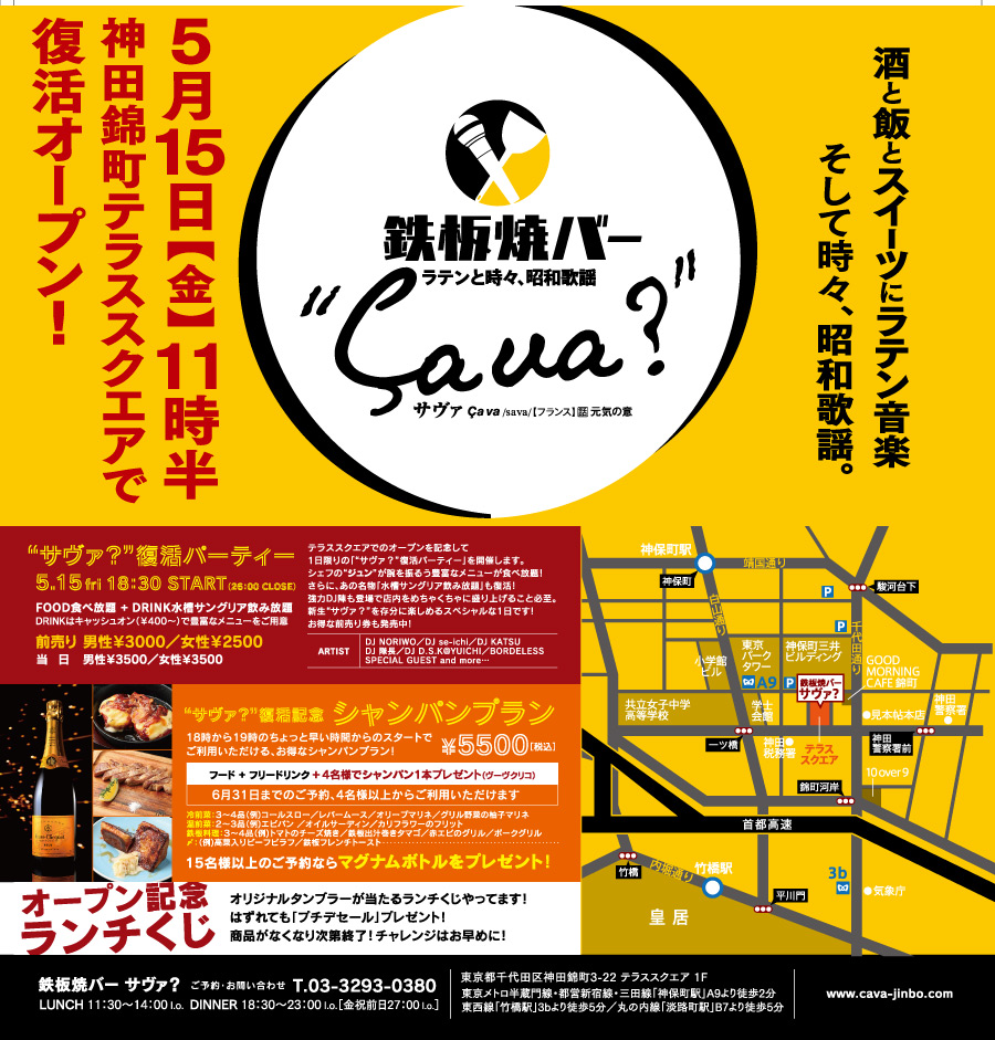 CAVA_shopleaf-_omote_ol.jpg