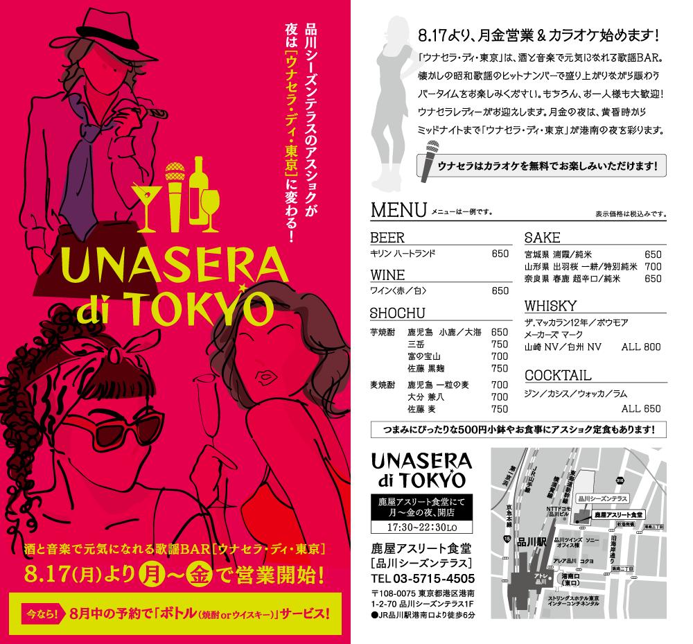 UNASERA-di-TOKYO_flyer_ol.png