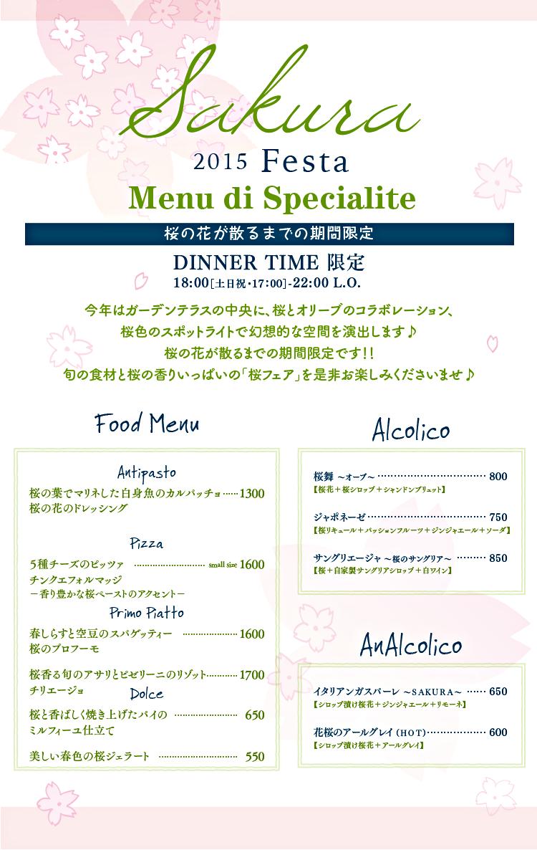 aoi_150318_sakura_main.png