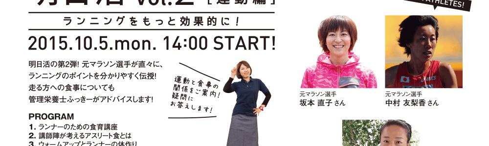 asm_asukatsu2_03.png