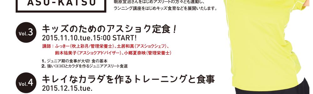 asm_asukatsu2_05.png