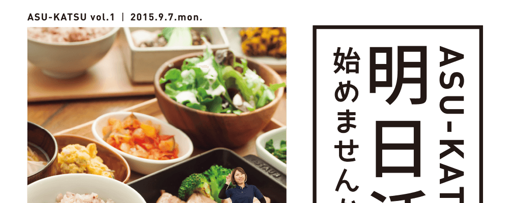 asm_asukatsu_01.png