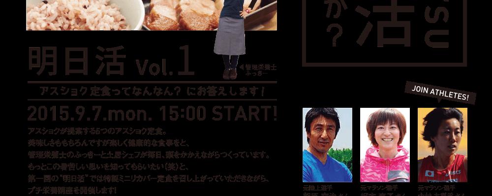 asm_asukatsu_02.png