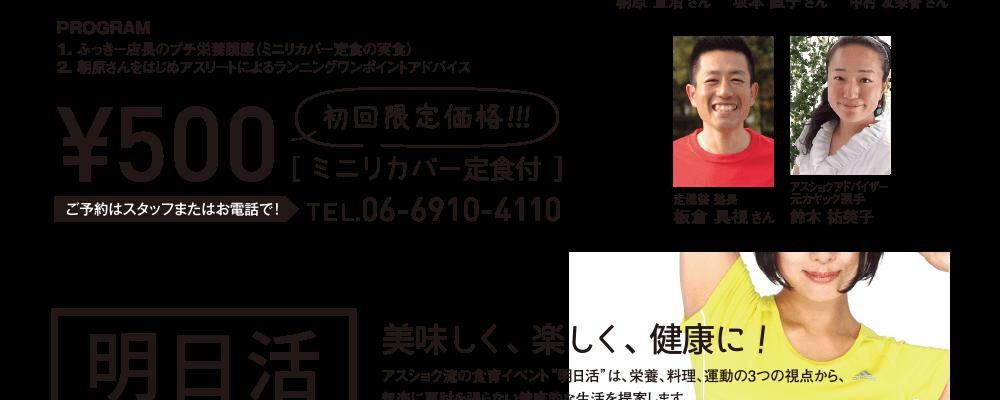 asm_asukatsu_03.png