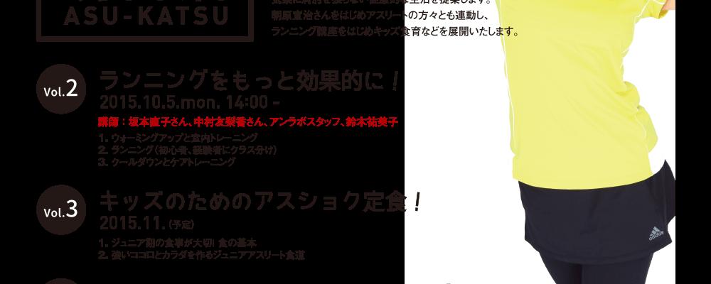 asm_asukatsu_04.png