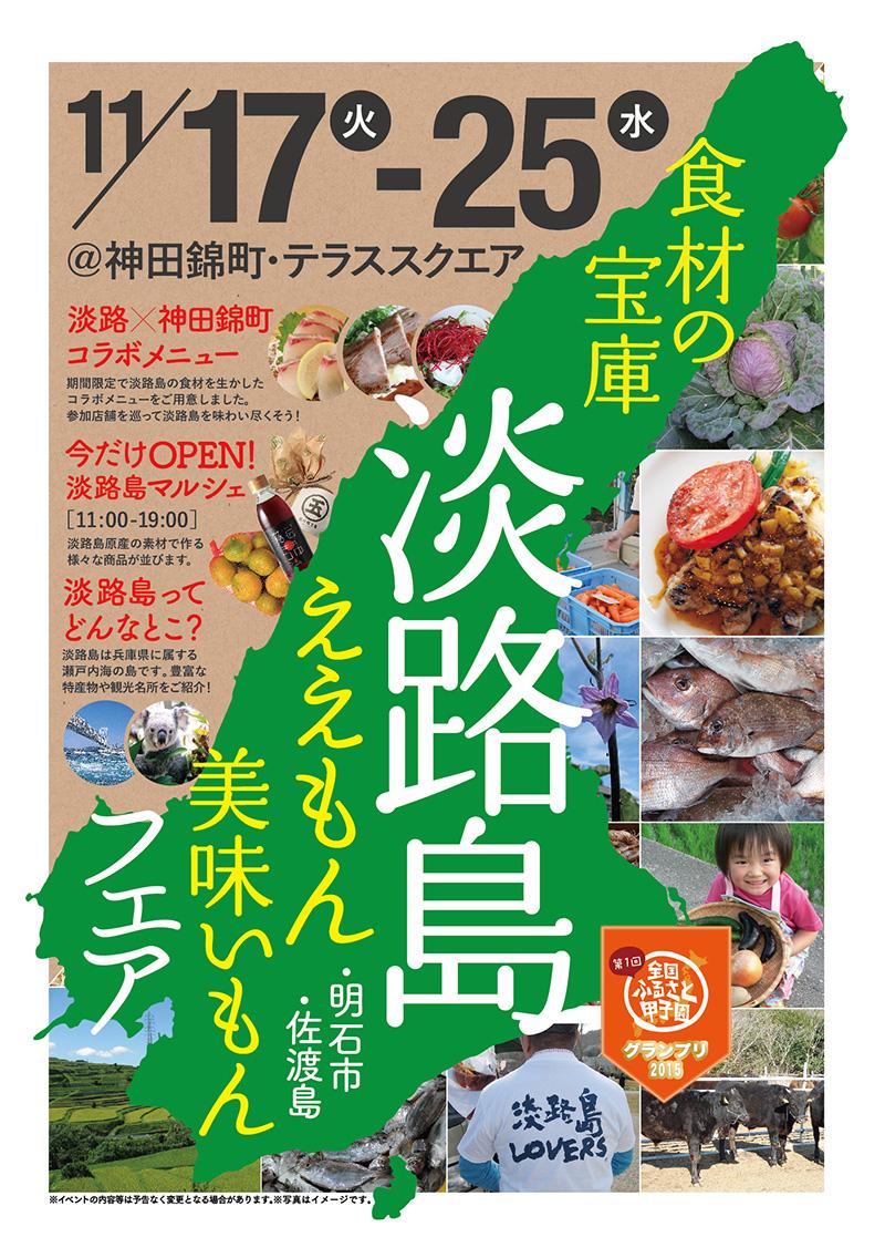 awaji_flyer_2015_1.jpg