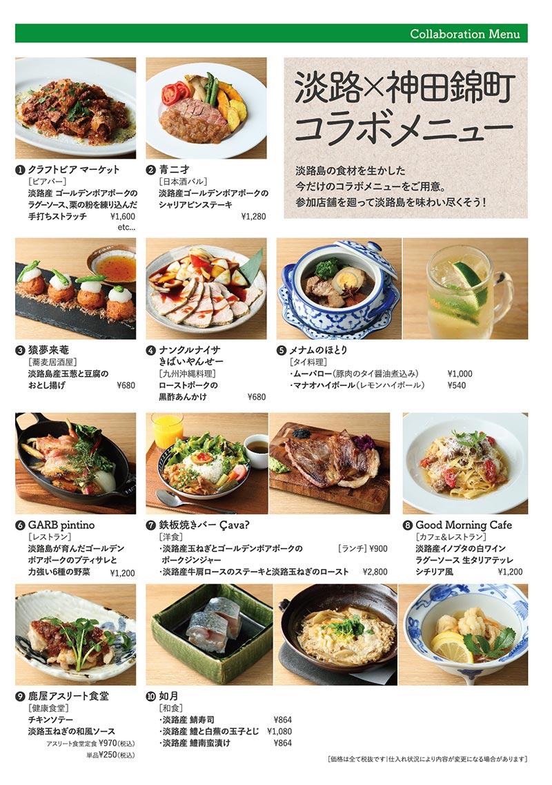 awaji_flyer_2015_2.jpg