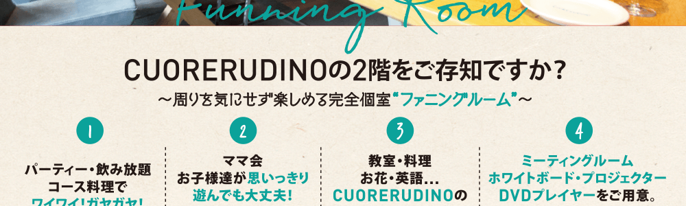 cuore_plan_06.png