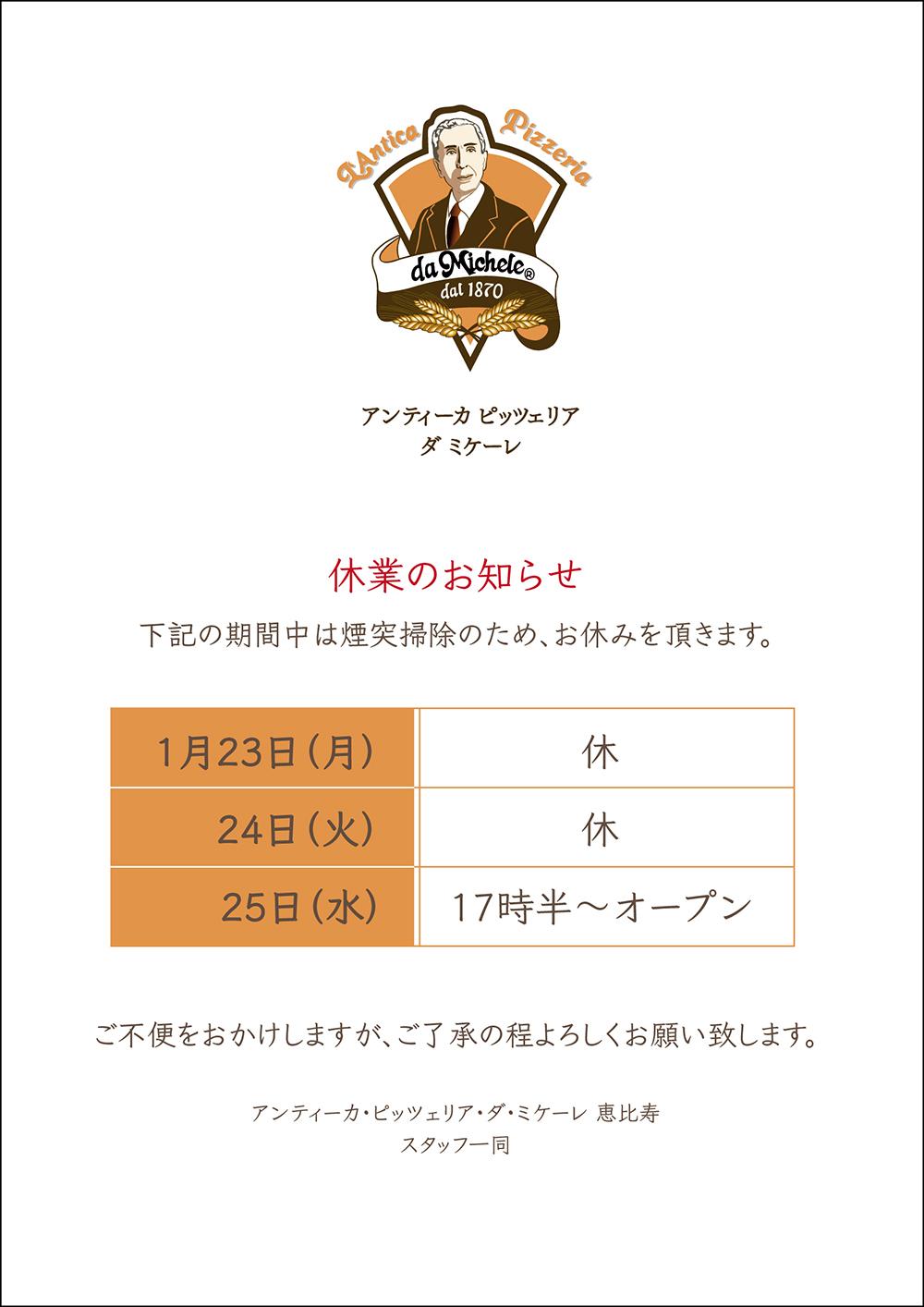 dme_1701_煙突掃除のお知らせ.jpg
