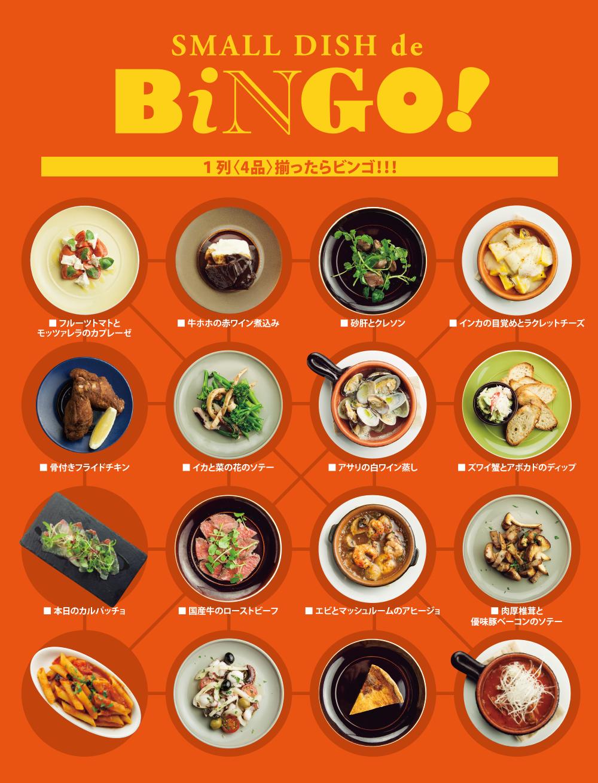 dre_bingo.png