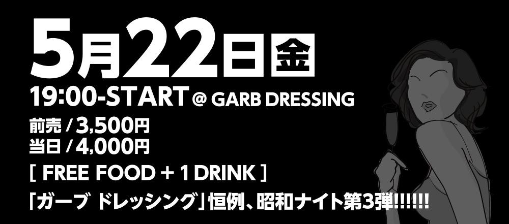 dressing_showa_04.jpg