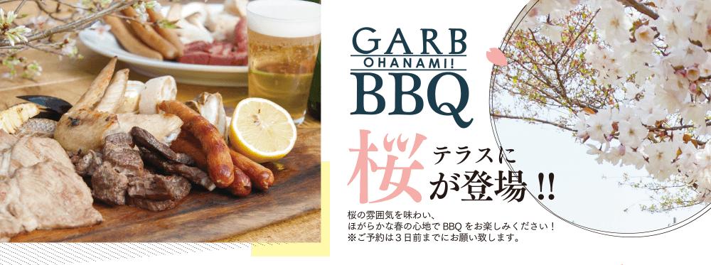garb_bbq201503_01.png
