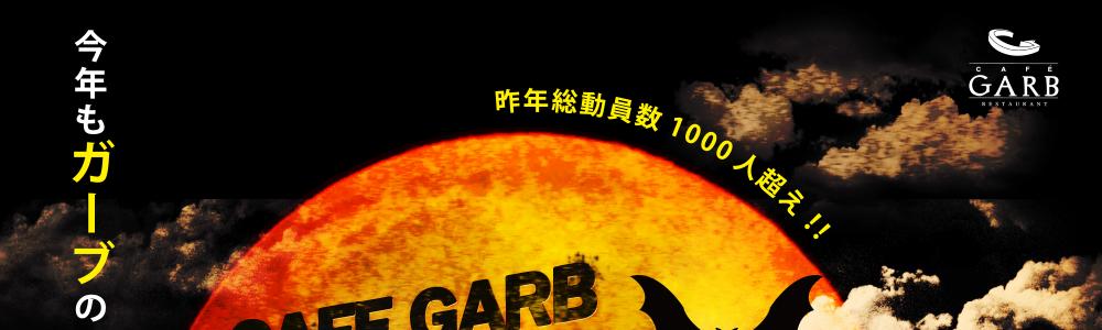 garb_halloween_01.png