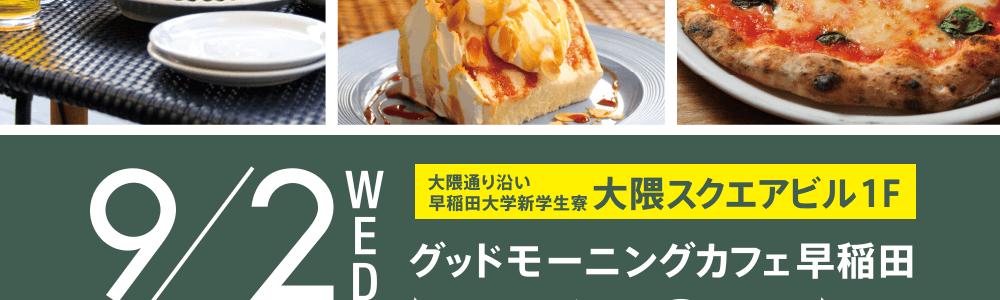 gmc_waseda_04.png