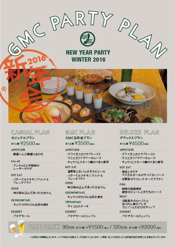 gmcq_1601_party_web.jpg