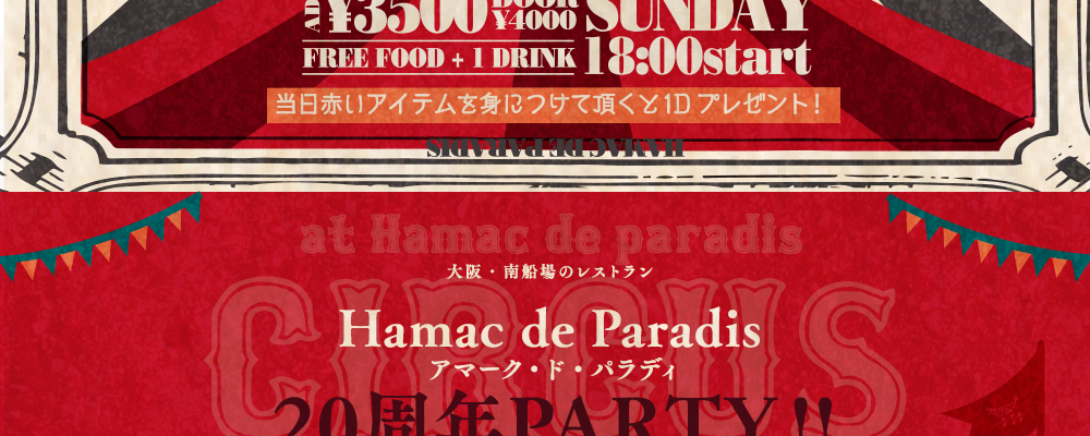 hamac_20th_03.png