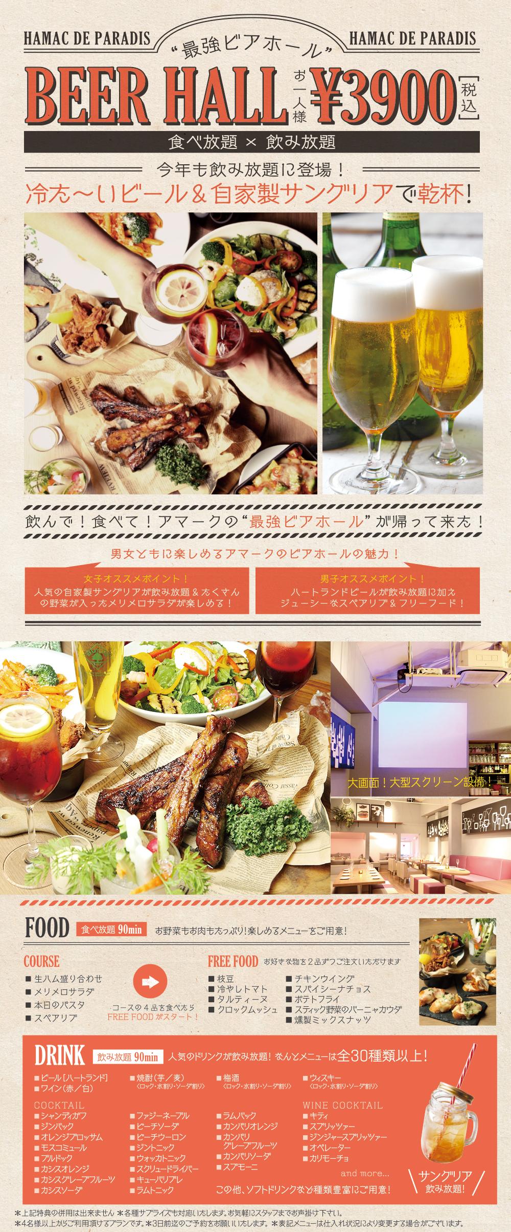 hamac_beer.jpg