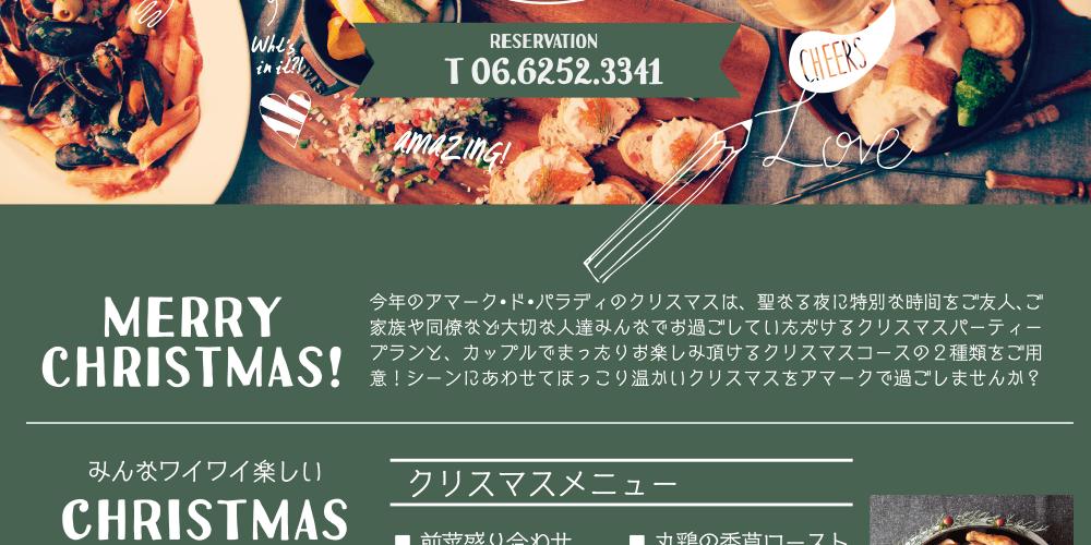 hamac_xmas_02.png