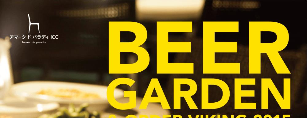icc_beer2015_01.png
