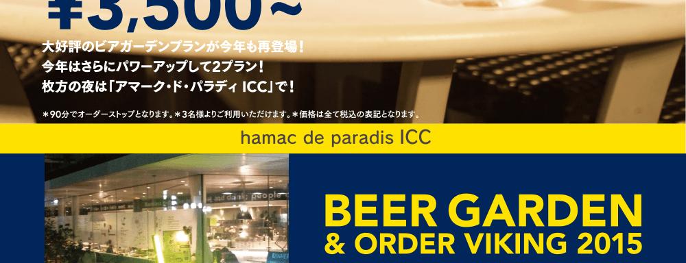 icc_beer2015_04.png
