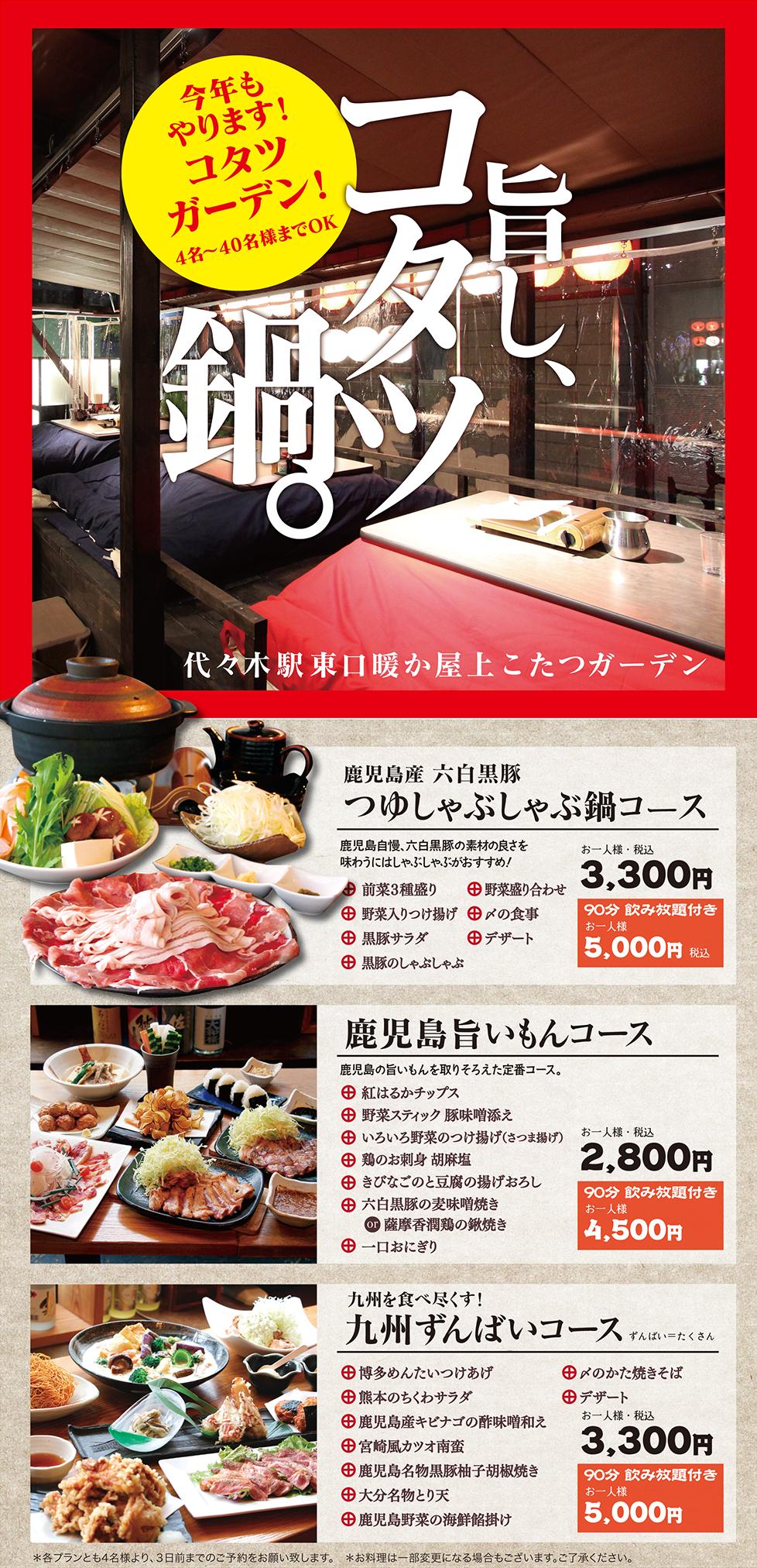 kanoya_1510_kotatsumain-01.png