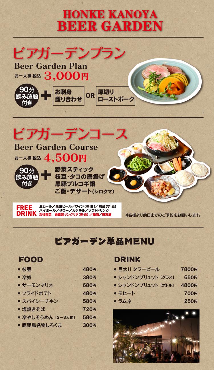 kanoya_2015_beergarden02.png