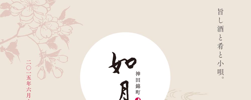 kisaragi_open_01.png