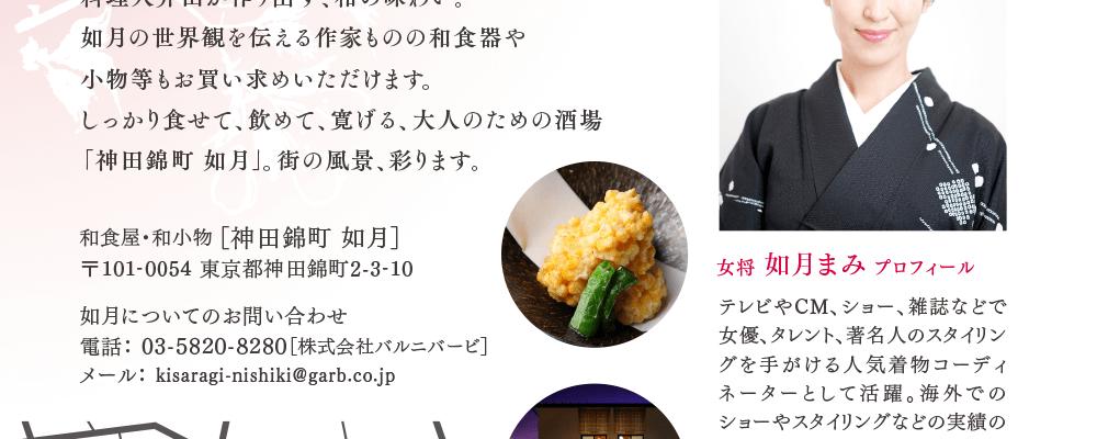 kisaragi_open_03.png