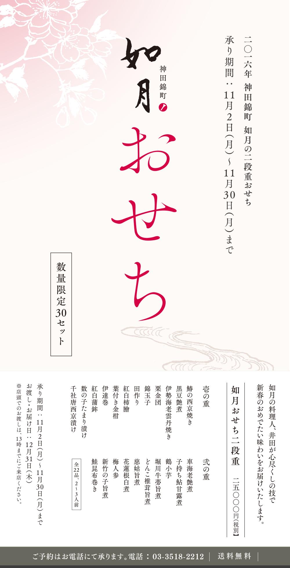 kisaragi_osechi.png