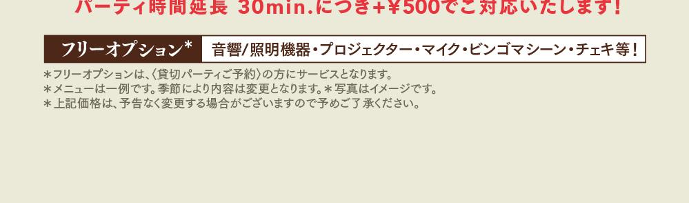 mono_partyplan_10.png