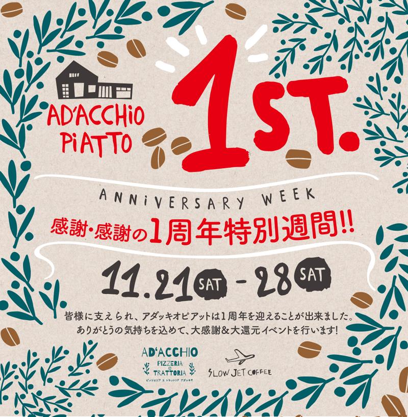 piatto_1st.png