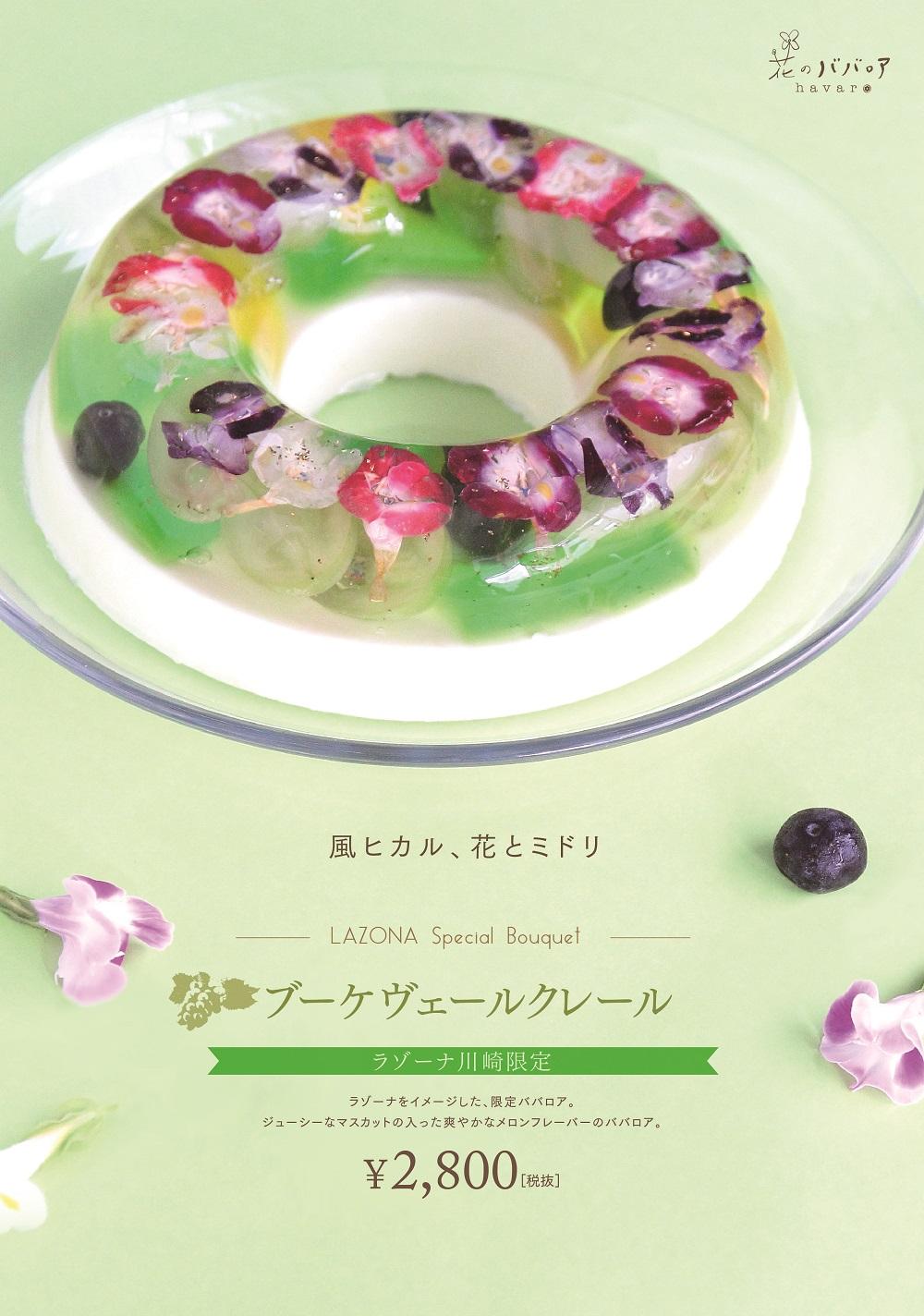 pp_1509_havaro_specialBouqe_lazonakawasaki_A4pop_fix.jpg