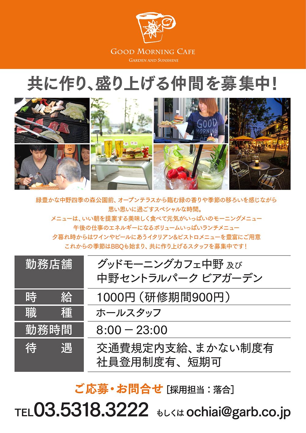 staff_gmcn.jpg