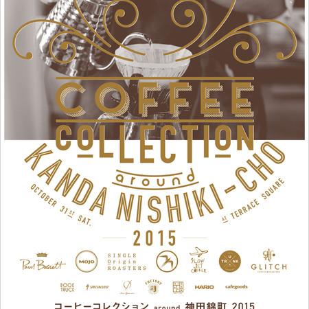 『コーヒーコレクション around 神田錦町 2015』 へ SLOW JET COFFEE が参加決定!