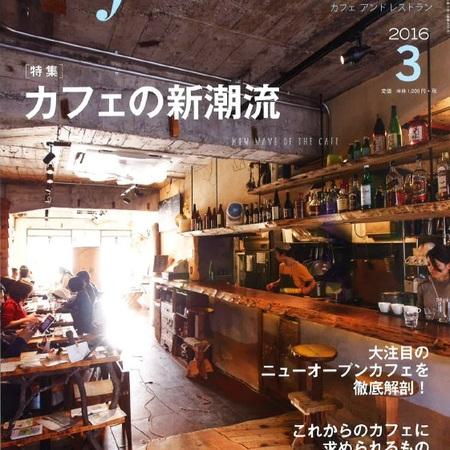 カフェ&レストラン3月号にて掲載されました。