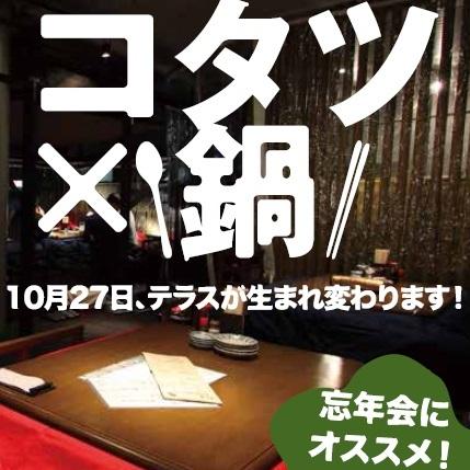 「こたつガーデン」 10月27日よりスタート!!