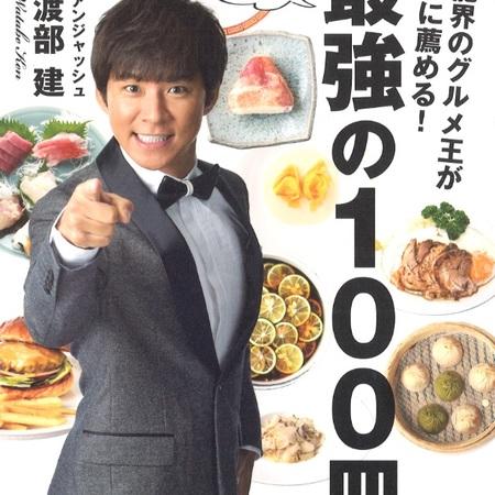 芸能界のグルメ王 渡部健が選ぶ究極の100皿に掲載されました!
