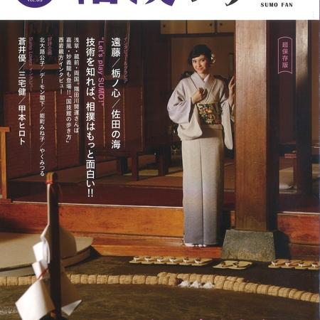 相撲ファン Vol.3に掲載されました!