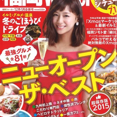 福岡ウォーカー12月号に掲載されました!