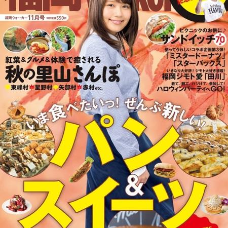 福岡Walker 11月号に掲載されました!