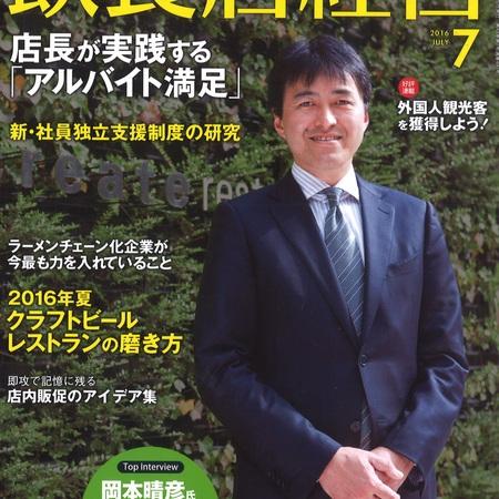 飲食店経営7月号に掲載されました。