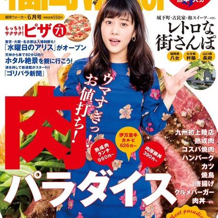 福岡Walker 6月号に掲載されました。