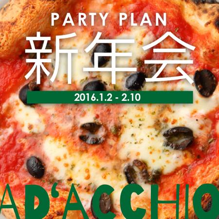 日本一ピッツァで新年会! アダッキオでご予約スタート!