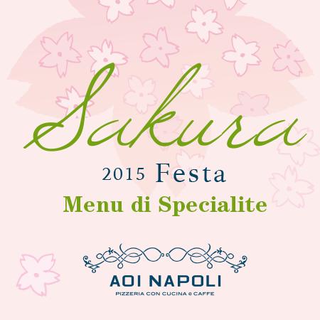青いナポリの桜フェア