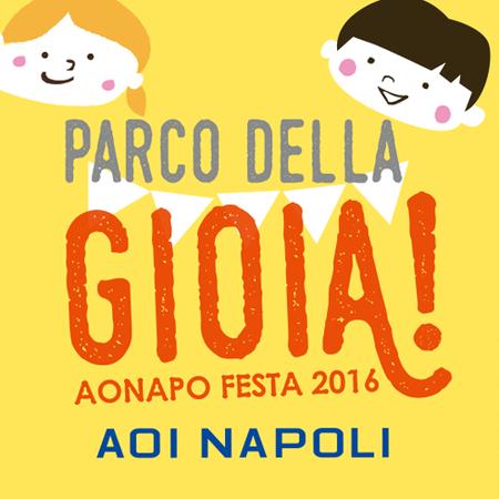 小石川 青いナポリ! Parco della GIOIA! 2016