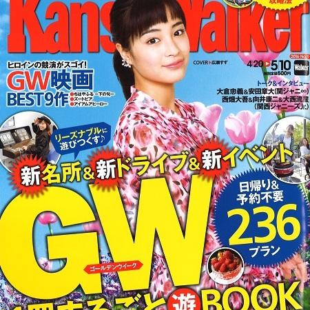 関西Walker4月20日発行号に掲載されました。